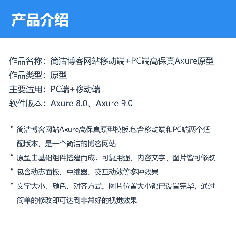 简洁博客网站移动端+PC端高保真Axure原型